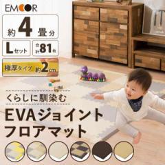 くらしに馴染むEVAジョイントフロアマット 約227×227cm 81枚入り 約4畳 ジョイントマット ベビー フロアマット キッズ 赤ちゃん
