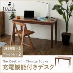 デスク パソコンデスク 机 書斎机 コンセント USBポート PCデスク 学習机 木製 ワークデスク 充電 シンプル 北欧 ウォルナット  モダン