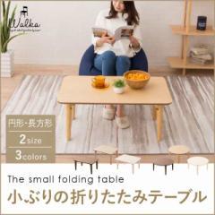 小ぶりの折りたたみテーブル 円形/長方形  ウォルカ アッシュ ウォルナット 木製 天然木 ローテーブル オーバル 円形 ラウンド 収納