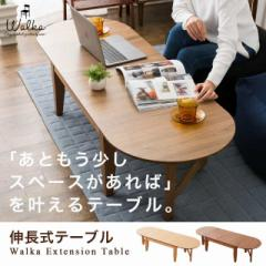 ローテーブル 長方形 天板拡張 ウォルカ 木製 天然木 突き板 アッシュ ウォルナット 折りたたみ センターテーブル 楕円 新生活 送料無料