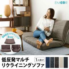 低反発 リクライニングソファー ローソファー 3人掛け sofa カウチソファ カウチソファー ソファーベッド 日本製