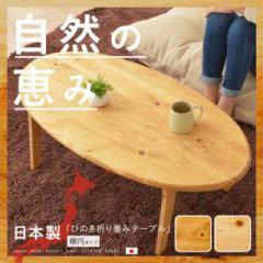 日本製 ひのき 折りたたみテーブル 楕円形檜 テーブル 折り畳み 木製 ローテーブル リビングテーブル【送料無料】 エムール