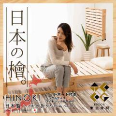 ヒノキの折りたたみベッド シングルサイズ ワイドシングルサイズひのき 檜 桧 国産 日本製 収納 ヒノキ無垢材 すのこ【送料無料】