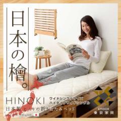 ヒノキの折りたたみベッド シングルサイズひのき 檜 桧 国産 日本製 天然木 ヒノキ無垢材 すのこ 北欧 シンプル 【送料無料】