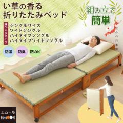 日本製 い草畳の折りたたみベッド シングル ワイド ハイタイプ サイズ 木製 収納 い草 畳 敷き布団【送料無料】