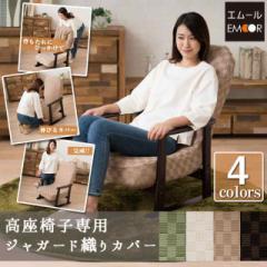 高座椅子専用カバー ジャガード織りカバー 高座椅子 座椅子 椅子 ジャガード ぽこぽこ カバー 伸縮性 洗い替え 模様替え