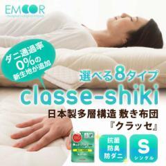 日本製 敷き布団 「クラッセ」 シングル 抗菌 防臭 防ダニ ダニ対策 寝具 固わた しきふとん 国産