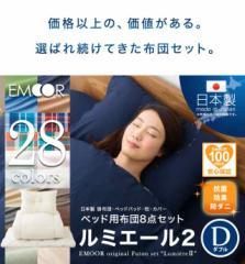 日本製 布団セット ダブルサイズ 『ルミエール2』 ベッド用 お布団セット 組布団セット 布団 ふとん 寝具セット