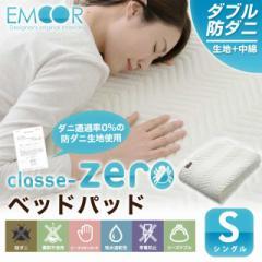 防ダニ ベッドパッド シングルサイズ 『クラッセゼロ』 パッド 敷きパッド 敷パッド ポリエステル 抗菌 防臭 防ダニ