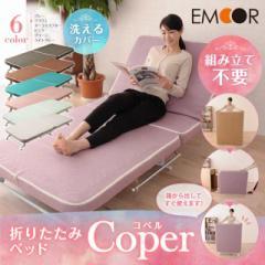 組立不要 女性にやさしい 折りたたみベッド『コペル/Coper』シングルサイズ【送料無料】カバーが洗える 折り畳みベッド エムール
