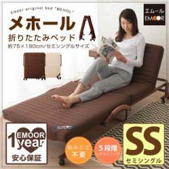 【送料無料】組立不要 折りたたみベッド セミシングルサイズ 『メホール』リクライニングベッド 折り畳みベッド