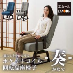 暮らしを豊かにする ポケットコイル 回転高座椅子 -奏- リクライニング チェア 高座いす リラックスチェア 敬老の日 ギフト【送料無料】