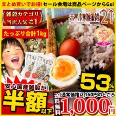 11/13〜!ポイント8倍▼ 米 雑穀 雑穀米 未来雑穀...
