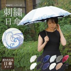 母の日 ギフト 日傘 折りたたみ傘 レディース 傘 UVカット 完全遮光 1級遮光 遮熱 晴雨兼用 耐久撥水 ペイズリー刺繍 3段折りたたみ 軽量