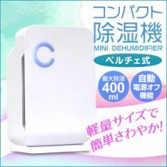 ペルチェ式除湿機 電気代 約1.8円/時 コンパクト 省エネ