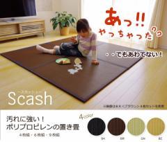 置き畳 フローリング畳 半畳 水拭きできる ポリプロピレン ユニット畳 『スカッシュ』 約82×82×1.7cm