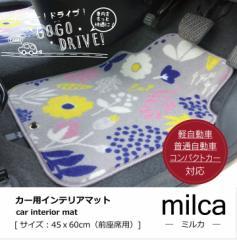 カーインテリア フロアマット カーマット 運転席 助手席 北欧 『ミルカ フロントマット』 約45×60cm(#9410879)