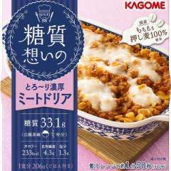 カゴメ 糖質想いのミートドリア 206g×6食 レトルト食品 糖質オフ レンジ調理 備蓄