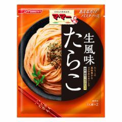 マ・マー あえるだけパスタソース たらこ 生風味 48g×10袋 日清フーズ パスタ パスタソース スパゲティ まとめ買い