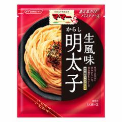 マ・マー あえるだけパスタソース からし明太子 生風味 48g×10袋 日清フーズ パスタ パスタソース スパゲティ まとめ買い