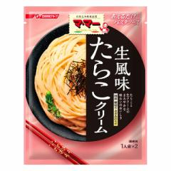 マ・マー あえるだけパスタソース たらこクリーム 生風味 50g×10袋 日清フーズ パスタソース パスタ スパゲティ まとめ買い