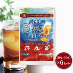 はくばく 水出しでおいしい麦茶マイボトル用 300g(10g×30袋)×6セット 麦茶 マイボトル 水出し