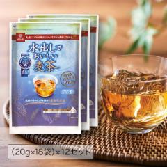 はくばく 水出しでおいしい麦茶 360g(20g×18袋)×12セット 麦茶 水出し