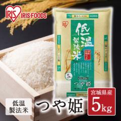 米 お米 精米 5kg つや姫 宮城県産 令和2年産 低温製法米