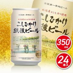 エチゴビール こしひかり越後ビール 350mL×24本