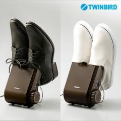 ツインバード TWINBIRD くつ乾燥機 靴 革靴 スニーカー SD-4546