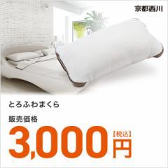 西川 枕 とろふわまくら 06-PL7500 L クリーム 37×55cm