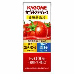 カゴメ カゴメトマトジュース 食塩無添加 200mL...