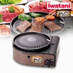 カセットコンロ 焼肉 イワタニ Iwatani カセットガス スモークレス 焼肉グリル やきまる ホットプレート CB-SLG-1
