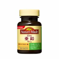 ネイチャーメイド 亜鉛 60日分 60粒 【栄養機能食...