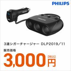 フィリップス PHILIPS 3連シガーチャージャー ブラック DLP2019/11 4895185630007