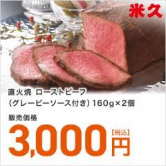 肉 牛肉 直火焼 ローストビーフ(グレービーソース付き)160g×2個 冷凍 オーストラリア産