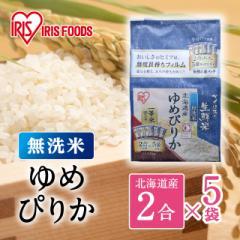 米 お米  無洗米 2合×5袋 ゆめぴりか 北海道産 令和2年産
