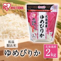 米 お米 精米 2kg ゆめぴりか 北海道産 令和2年産 低温製法米