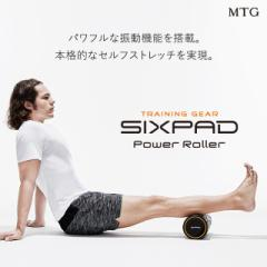 MTG SIXPAD Power Roller 正規品 パワーローラー