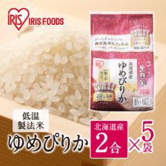 米 お米 精米  2合×5袋  ゆめぴりか 北海道産 令和2年産