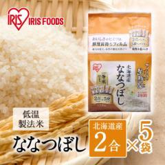 米 お米 精米 2合×5袋 ななつぼし 北海道産 令和2年産