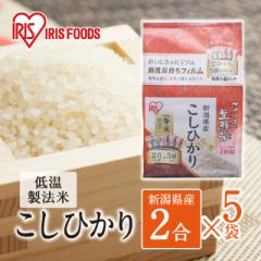 米 お米 精米 2合×5袋 こしひかり 新潟県産 令和2年産