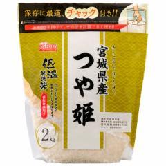 米 お米 精米 2kg つや姫  宮城県産 令和2年産 低温製法米
