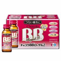 チョコラBBローヤル2 50mL×10本 エーザイ【指定医薬部外品】