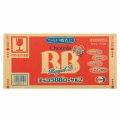 チョコラBBローヤル2 50mL×50本 エーザイ【指定医薬部外品】