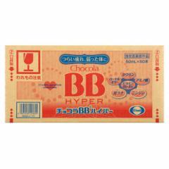 チョコラBBハイパー 50mL×10本×5セット エーザイ【指定医薬部外品】