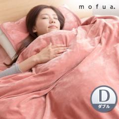 寝具 毛布 掛けふとんカバー mofua うっとりなめらかパフ 布団を包める毛布 ナイスデイ ダブル