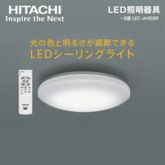 日立 LEDシーリングライト 8畳 LEC-AH08R 日立 日立