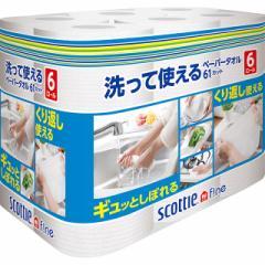 スコッティファイン 洗って使えるペーパータオル 61カット×6ロール 日本製紙クレシア スコッティ