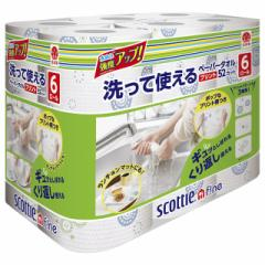 スコッティファイン 洗って使えるペーパータオル プリント52カット×6ロール 日本製紙クレシア スコッティ